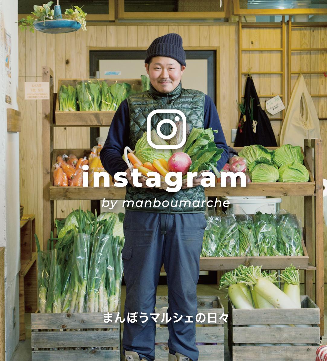 instagram まんぼうマルシェの日々