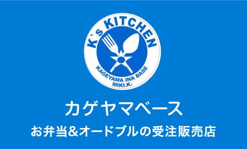 カゲヤマベース お弁当&オードブルの受注販売店