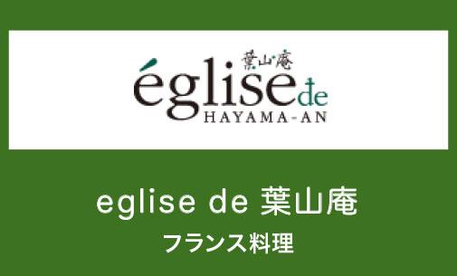 eglise de 葉山庵